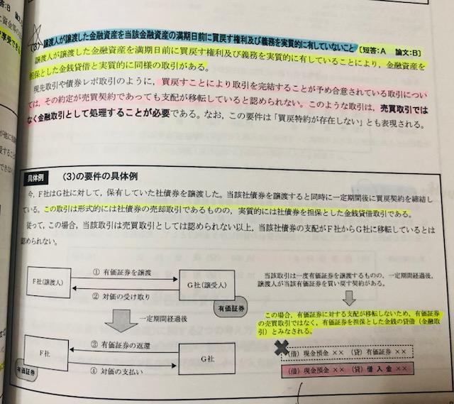 東京CPAのテキスト